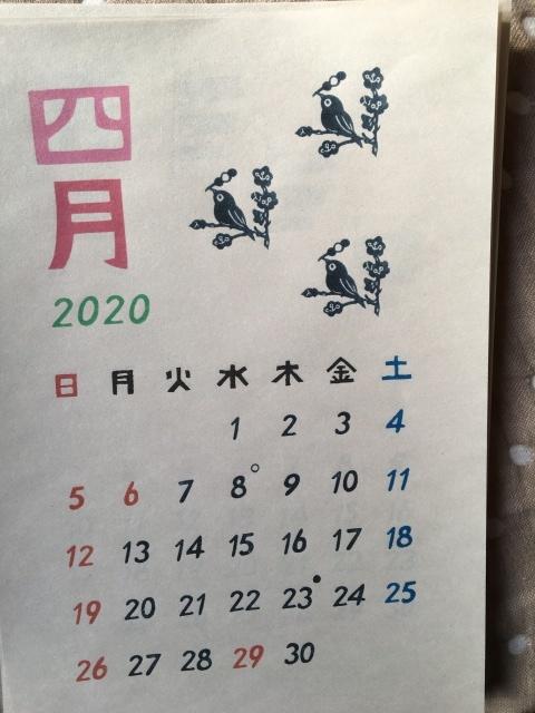 今日から新年度_d0171222_08434729.jpeg