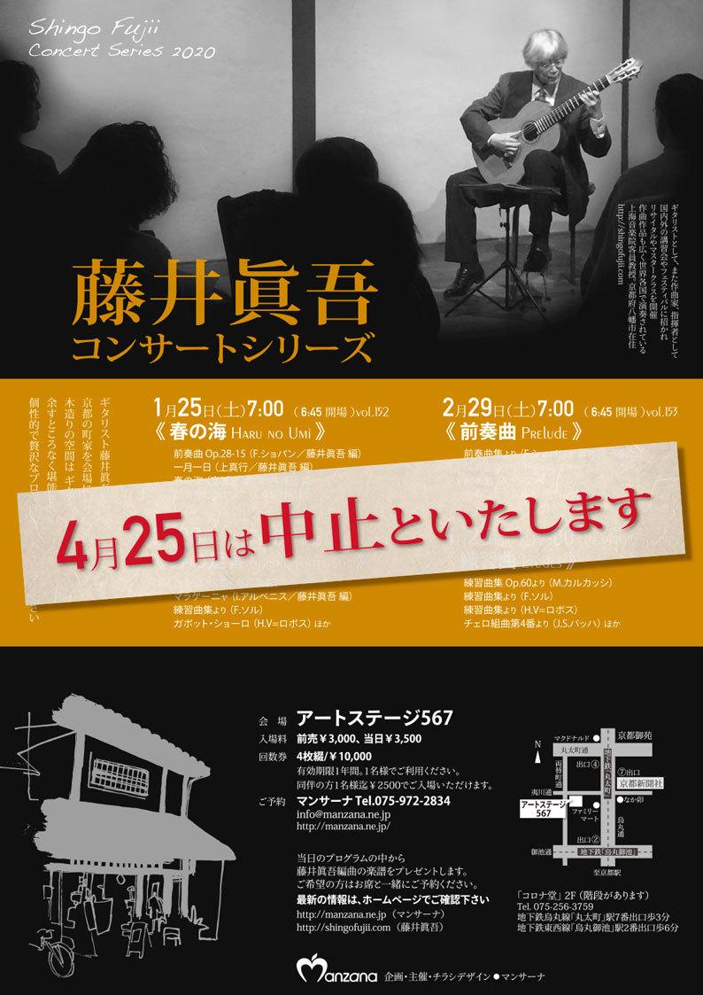4月の公演中止のお知らせ_e0103327_11214239.jpg