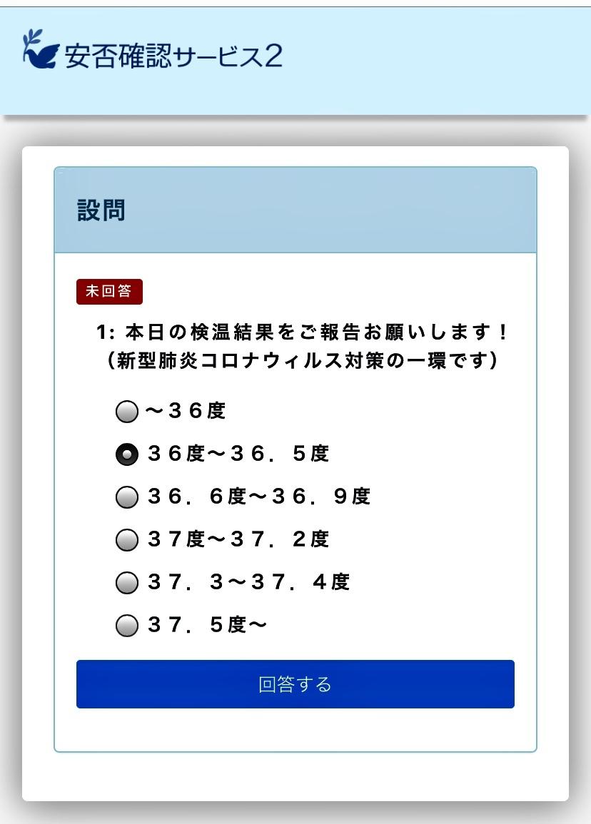 安否確認システムを利用した検温チェック_d0004728_11202172.jpg