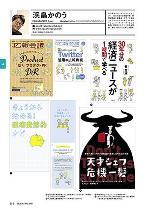 イラストレーションファイル2020_f0165332_22161094.jpg