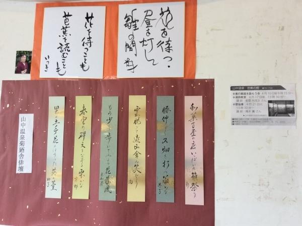 山中「菊廼舎」俳壇_f0289632_18015582.jpg