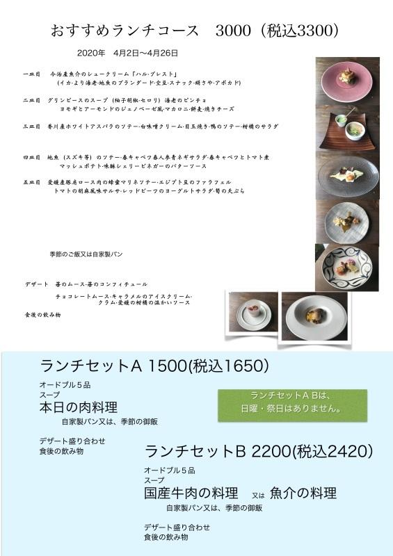 2020年4月の料理です_e0385840_01021381.jpg