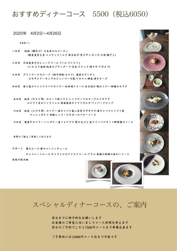 2020年4月の料理です_e0385840_01023331.jpg