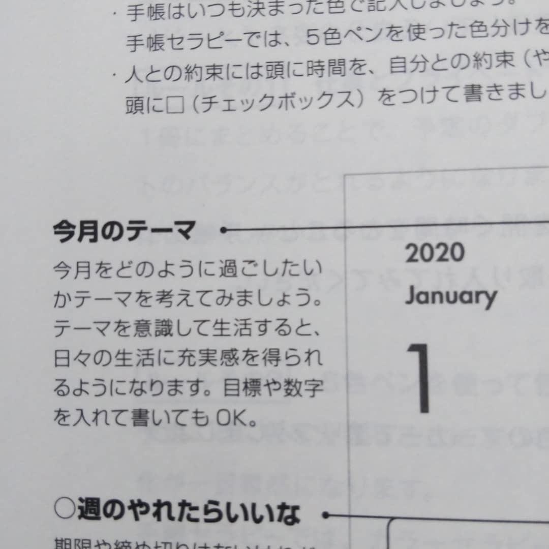 200401 月はじめに「今月のテーマ」を書こう!_f0164842_12115062.jpg