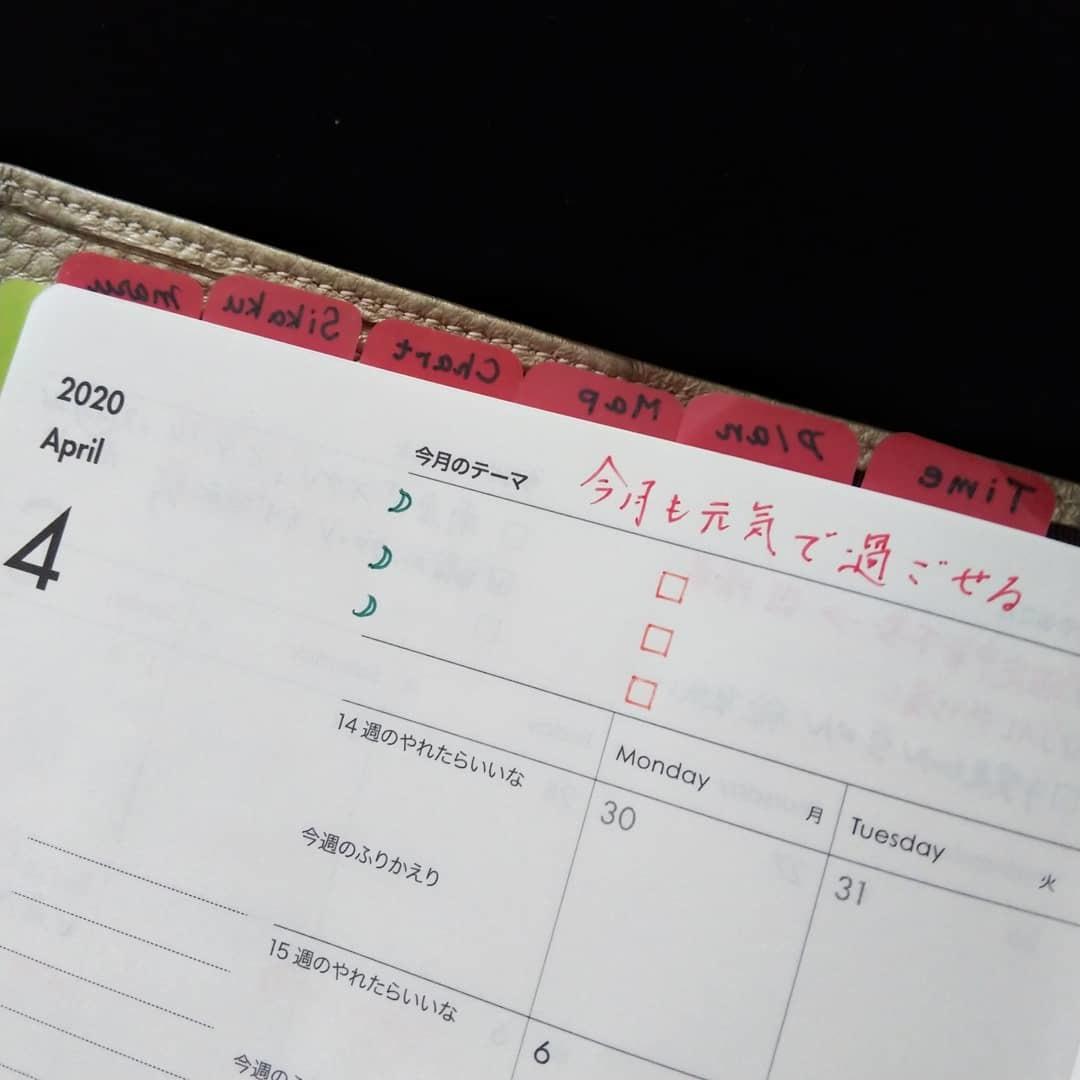 200401 月はじめに「今月のテーマ」を書こう!_f0164842_12120018.jpg