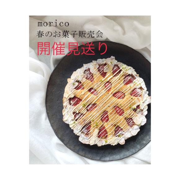 4/1追記 morico春のお菓子販売会開催について_a0043747_14263210.jpg