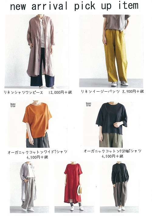 靴下・洋服のチラシ作り 3.19 cocoa news_a0043747_14514788.jpg