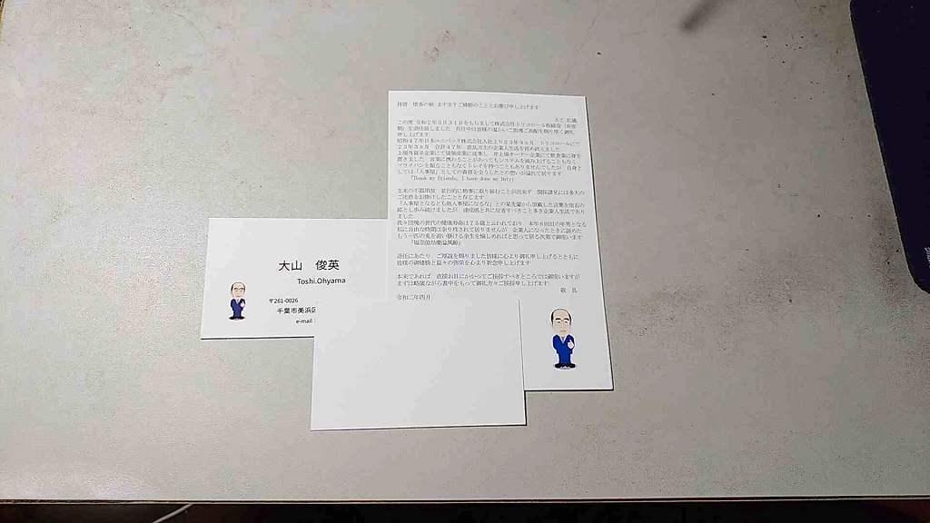 名刺作成_d0338347_15155908.jpg