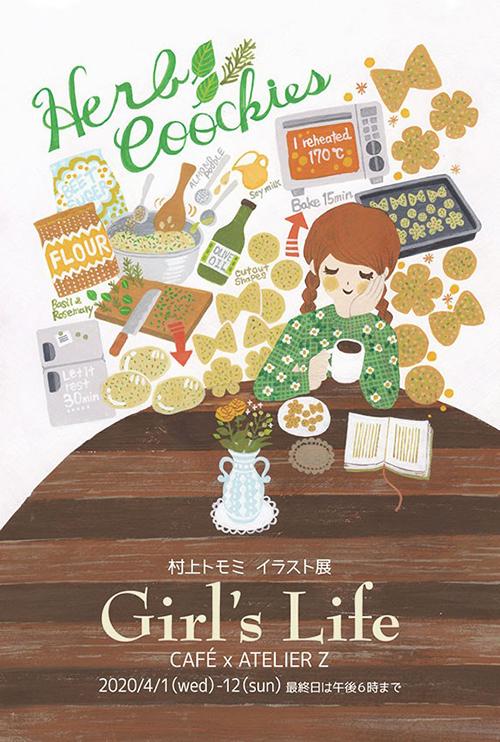 【村上トモミ イラスト展〜Girl's Life】_a0017350_03172985.jpg