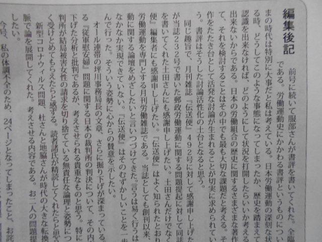 雑誌『地域と労働』編集後記に_b0050651_09101846.jpg