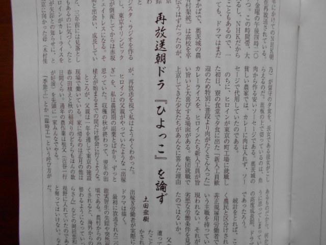 NHK朝ドラ『ひよっこ』再論_b0050651_09103221.jpg