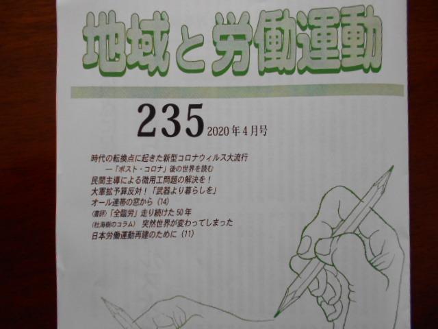 雑誌『地域と労働』編集後記に_b0050651_09104483.jpg
