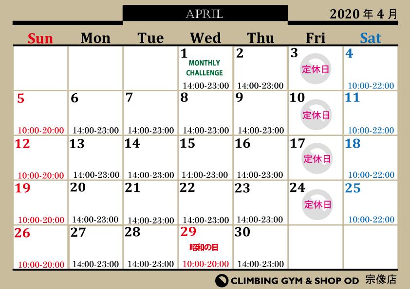 4月営業カレンダー!/新キャンペーンスタート♫_a0330060_17584899.jpg