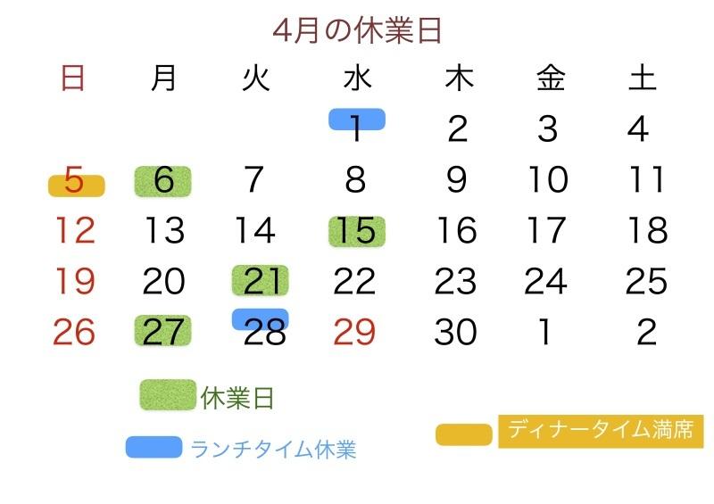 4月の休業日のお知らせです_d0177560_01355801.jpg