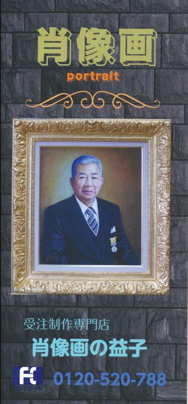 肖像画描いて33年「肖像画の益子」_b0174462_12562469.jpg