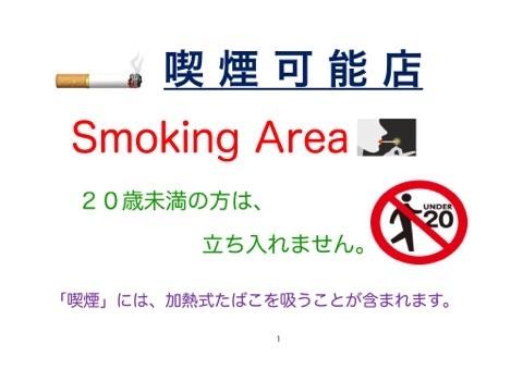 お知らせ 営業時間変更と喫煙について_b0365364_01442148.jpeg