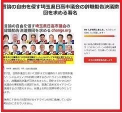 女性議員への辞職勧告は言論の自由を侵す(埼玉県日高市)_c0166264_13373736.jpg
