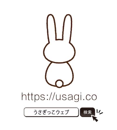 スマホで見やすく検索されやすいHPで売り上げアップ!<うさぎっこ Webサービス>_a0293265_14414675.png