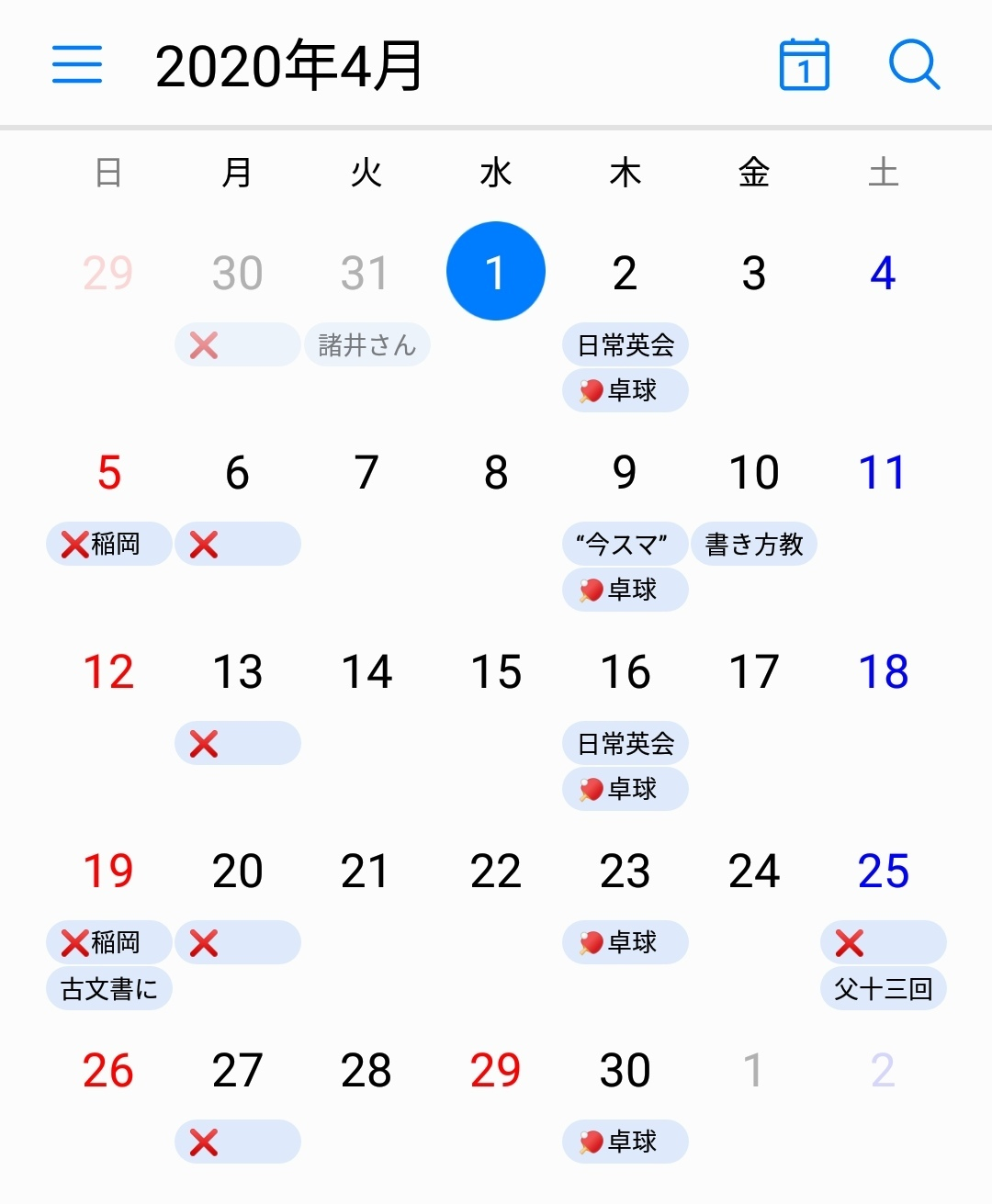 令和2年(2020).4.April_a0111166_06334197.jpg