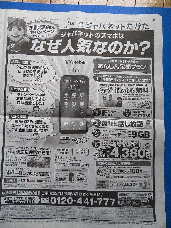 新聞をゆっくり読む時間ができた。_b0141773_00154826.jpg