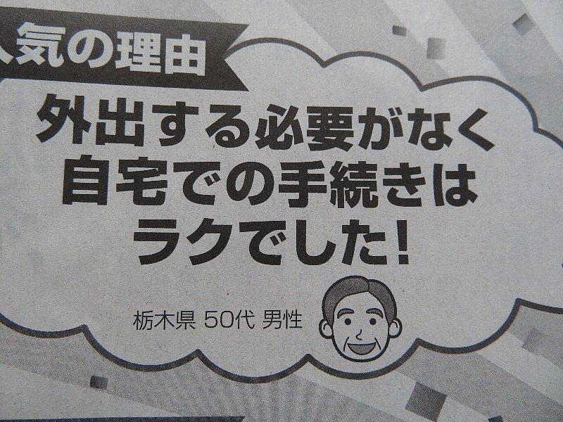 新聞をゆっくり読む時間ができた。_b0141773_00163552.jpg