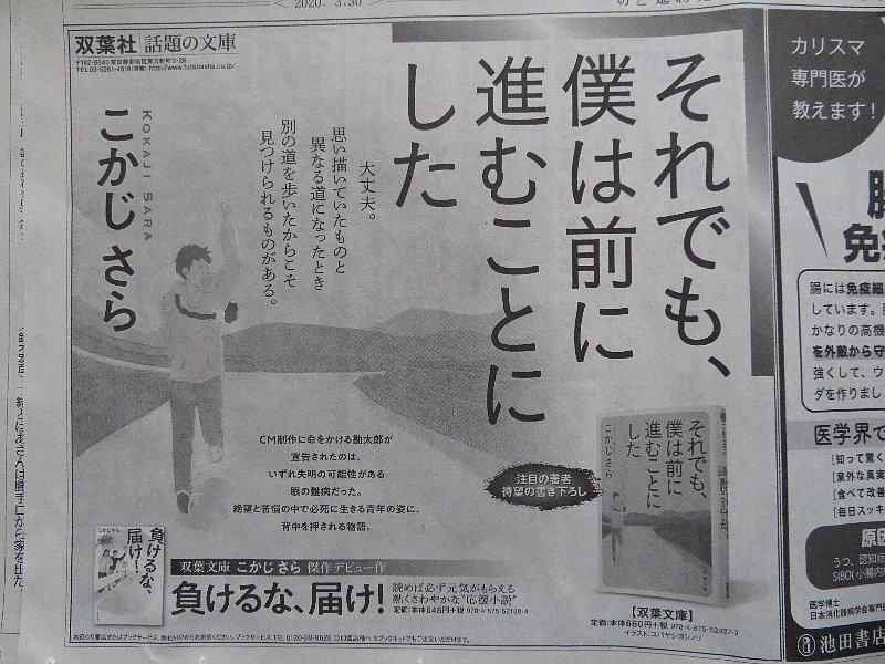 新聞をゆっくり読む時間ができた。_b0141773_00244977.jpg