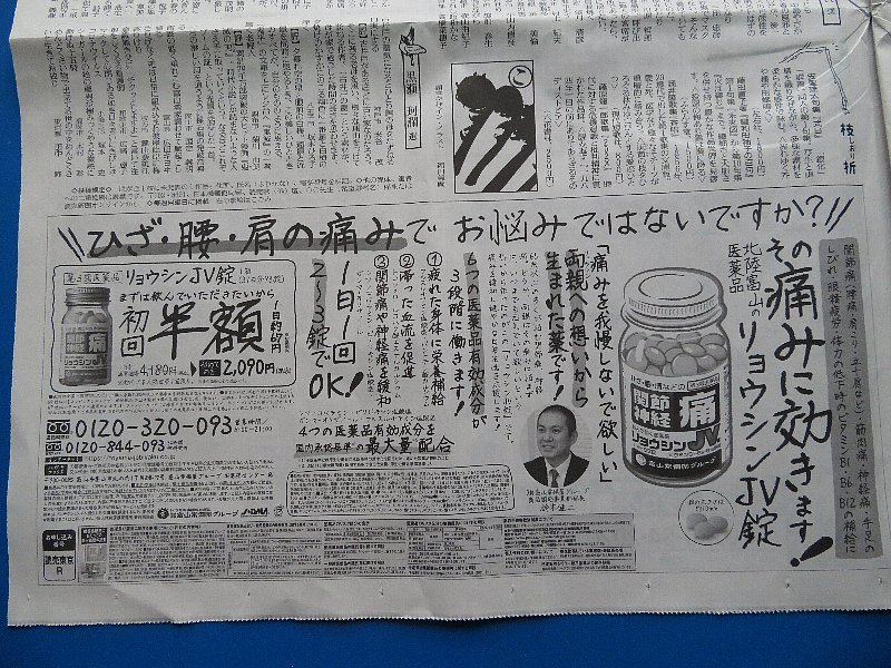 新聞をゆっくり読む時間ができた。_b0141773_00282192.jpg