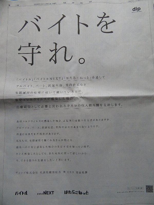 新聞をゆっくり読む時間ができた。_b0141773_00391541.jpg