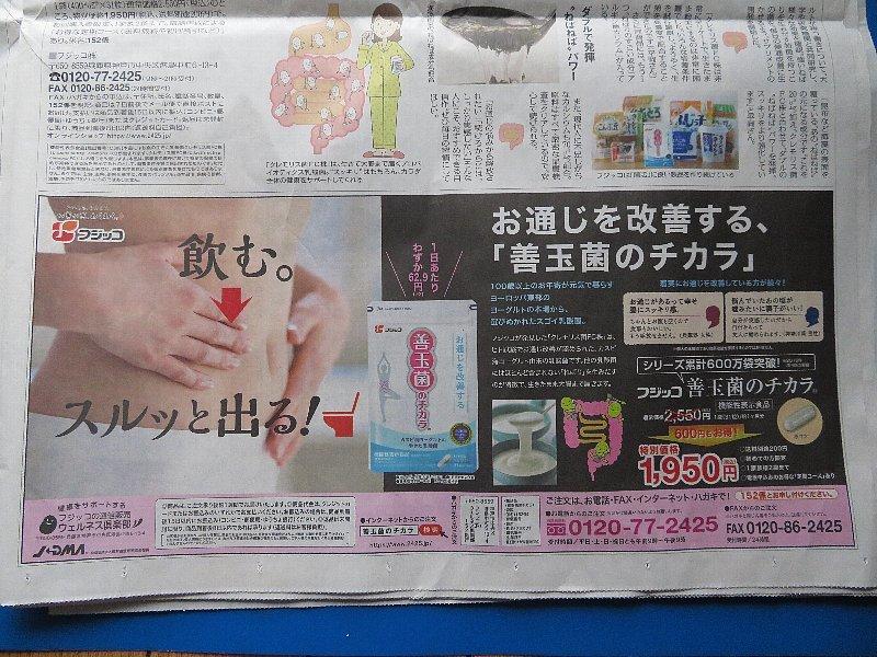 新聞をゆっくり読む時間ができた。_b0141773_00395241.jpg