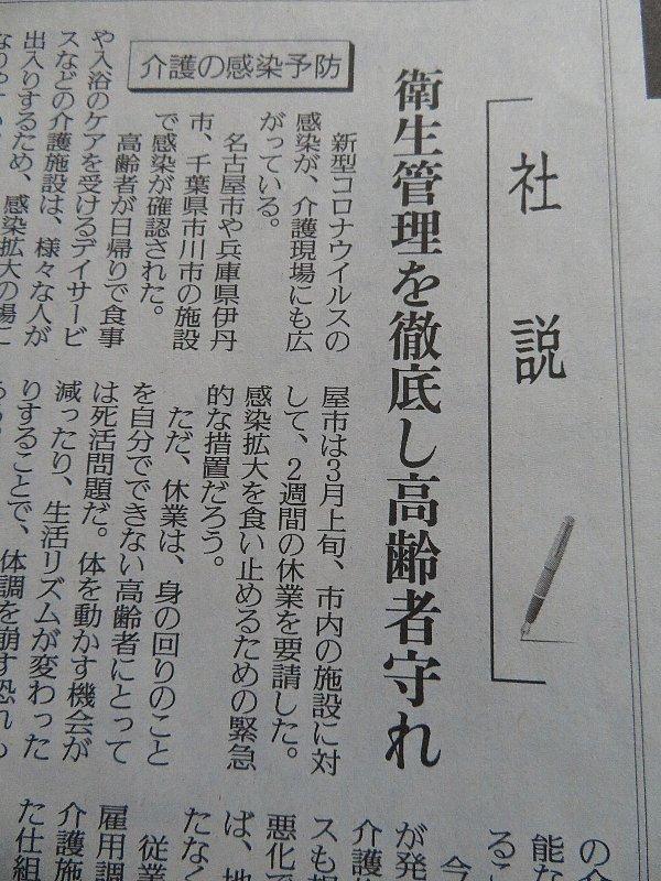 新聞をゆっくり読む時間ができた。_b0141773_00425675.jpg