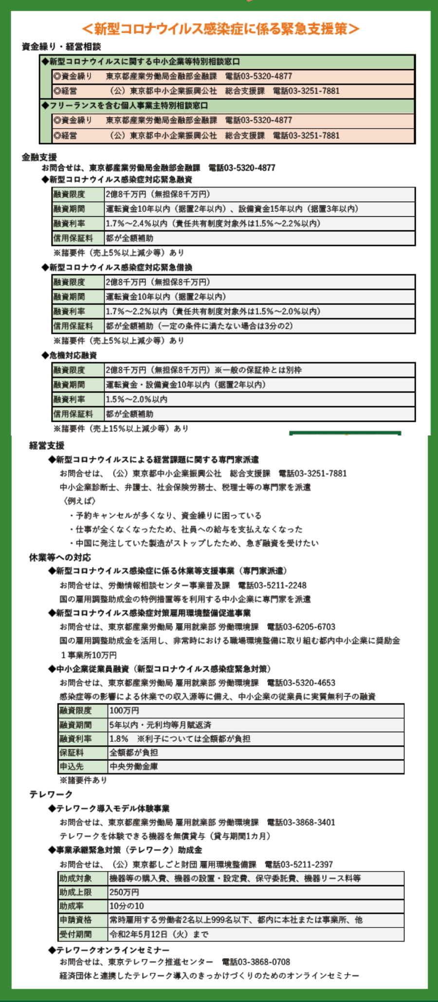 新型コロナウイルス感染症に係る緊急支援策_f0059673_10004816.jpg
