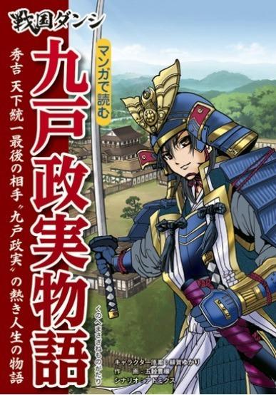 豊臣秀吉に抗った最後の武将、九戸政実の甲冑ほしい_d0061678_13174841.jpg