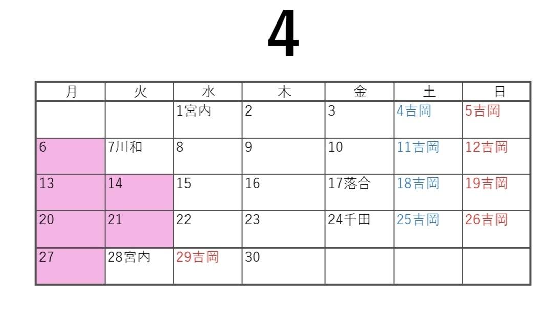 4月カレンダー_c0154879_18090589.jpeg
