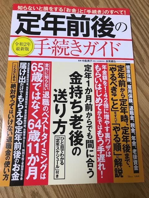 最近、買った本_f0204295_15133591.jpg