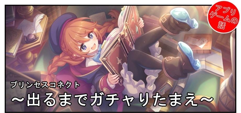 【プリコネ雑記#35】~ユニちゃんが出るまでガチャを回したまえ~_f0205396_11244169.jpg