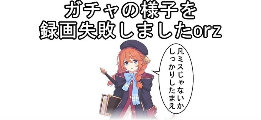 【プリコネ雑記#35】~ユニちゃんが出るまでガチャを回したまえ~_f0205396_12075538.jpg