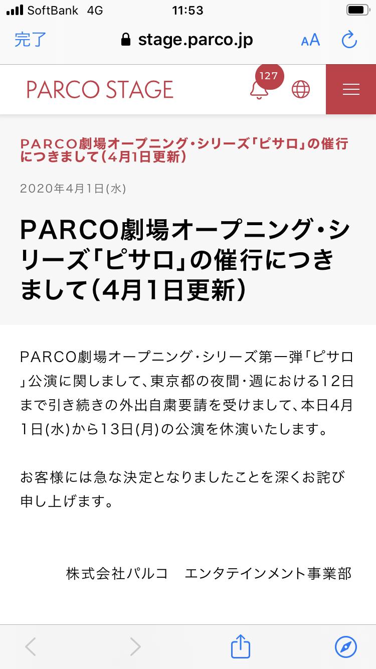 『ピサロ』公演休止のお知らせ_f0061797_12380908.png