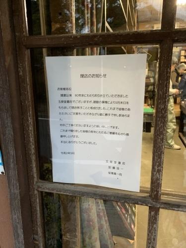 街の本屋さん閉店_f0346597_09453420.jpeg