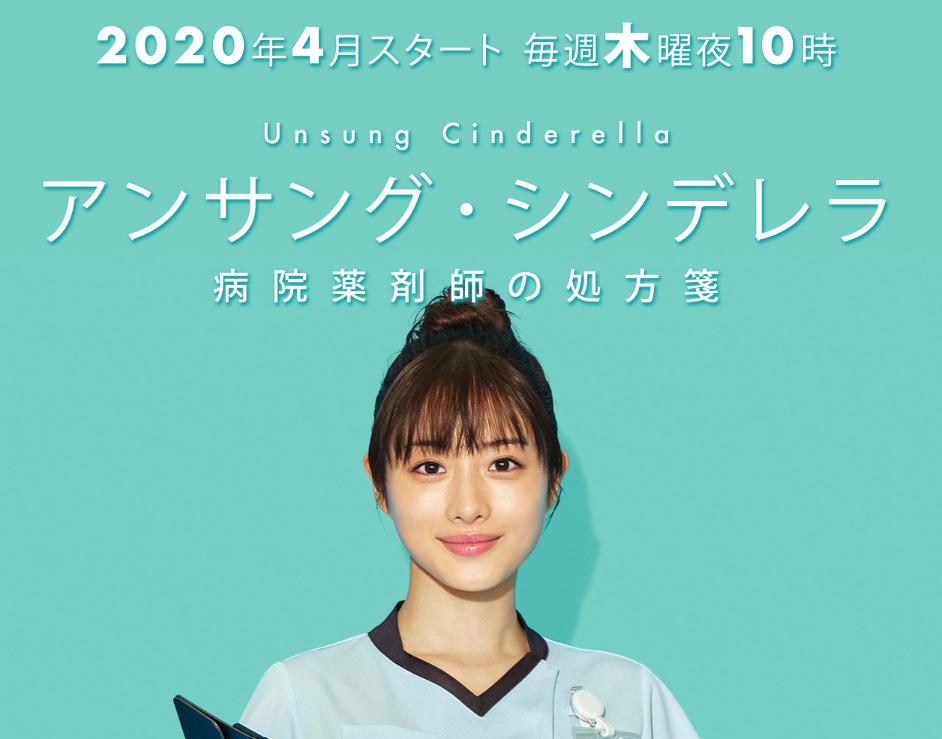 2020春ドラマ / koba_d0135801_23080785.png