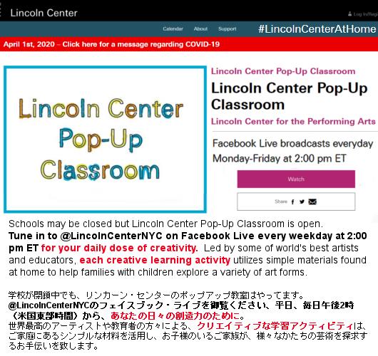 NYのリンカーン・センターが、平日毎日、無料の芸術教室をインターネット配信中_b0007805_06410082.jpg