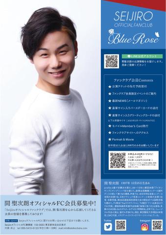 4/2 (木)MUSIC LIVE に代わり「Seijiroファンミーティングvol.5」 zoomでオンライン開催決定!!今出来ることをやって行く!_a0157409_06480058.jpeg