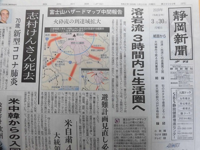 富士山は小規模噴火でも3時間以内に溶岩流が富士市街地に到達 「富士山ハザードマップ中間報告」_f0141310_07412537.jpg