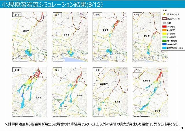富士山は小規模噴火でも3時間以内に溶岩流が富士市街地に到達 「富士山ハザードマップ中間報告」_f0141310_07421661.jpg