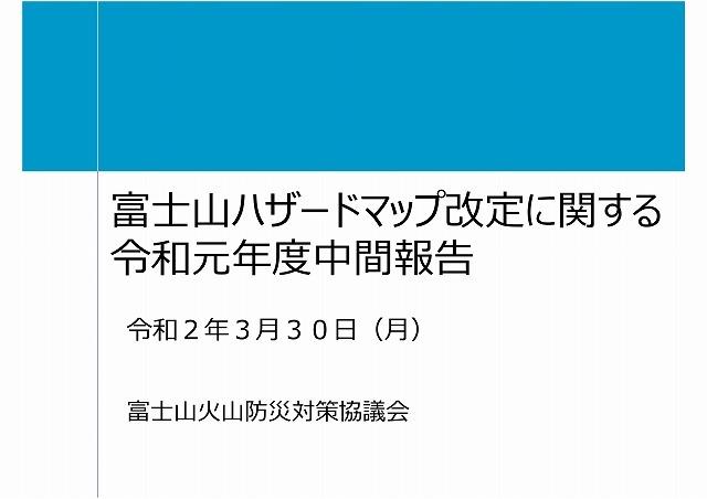 富士山は小規模噴火でも3時間以内に溶岩流が富士市街地に到達 「富士山ハザードマップ中間報告」_f0141310_07442724.jpg