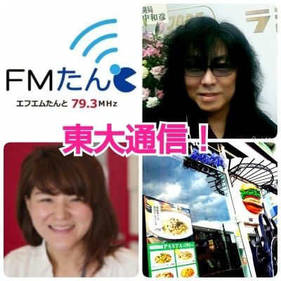 初回 FMたんと 新コーナーは「東大」でなく「横大」から(笑)!_b0183113_21503740.jpg