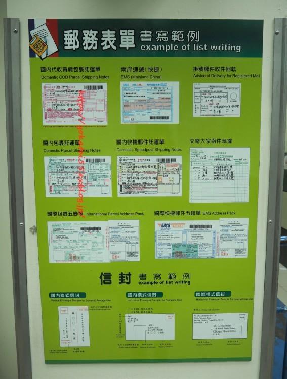 台湾から日本へ郵便小包(航空便)で荷物を送る・その1。_a0207624_17494906.jpg