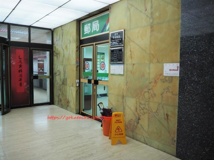 台湾から日本へ郵便小包(航空便)で荷物を送る・その1。_a0207624_17503019.jpg