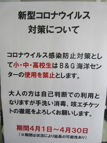 新型コロナウイルス感染拡大防止について_d0010630_10492913.jpg