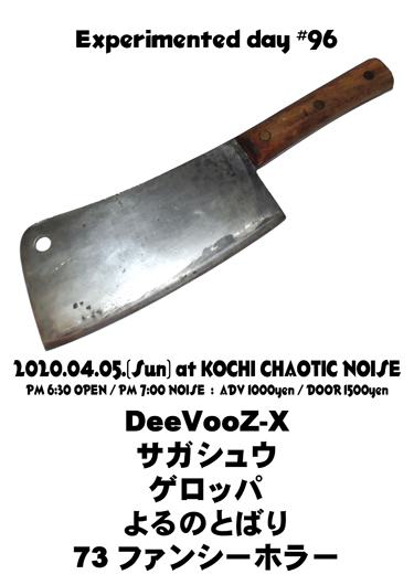 """CHAOTIC NOISE\""2020年死月のドーーーーン!!_f0004730_11414367.jpg"