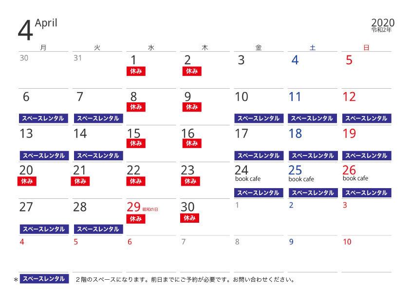 4月の予定_d0347031_18175731.jpg